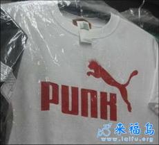La marca falsificada de Puma