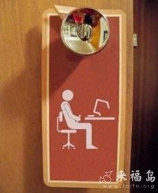 你敢挂这个在你们经理办公室门上吗?