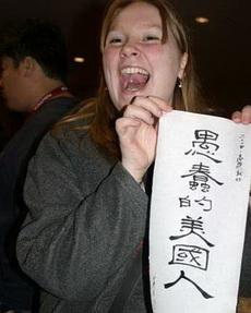 当美国人学中文的时候