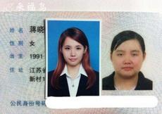 身份证照片再一次证明是超现实的!