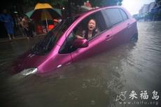 遇到大水,汽车是出不来了