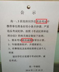 这些公告的老师语文是体育老师教的