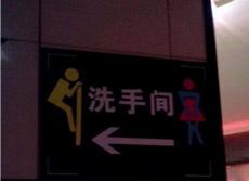 这样你还会走错厕所?