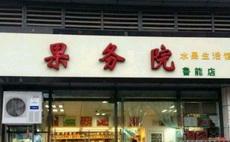 这里卖水果贵吗?