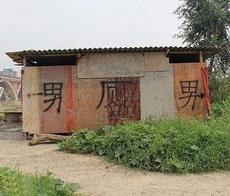 这厕所,对女性太不公平了吧
