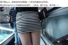 裙子太短,牵不到……
