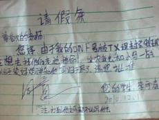 不知道是不是李宇春小时候写的!