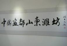 中國畫都山東濰坊