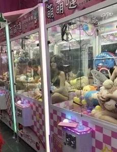 求这个娃娃机的位置??