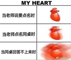 毕业了心脏的承受能力变了