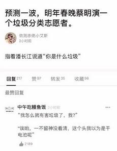 预言今年蔡明潘长江的小品并把他们的台词都准备好了