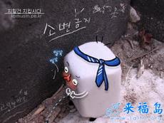 没人?#23458;低捣奖?#19968;下,嘿嘿-韩国生活创意超可爱小图