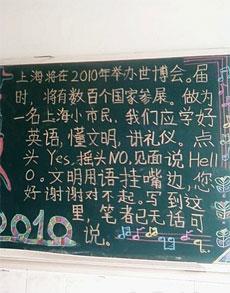 上海某小学某班的某一张黑板报