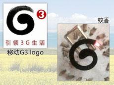 据说移动G3 logo的设计灵感来源于蚊香