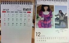 12月只印到21号啊,这尼玛就是一本末日台历啊!