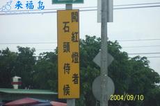 看台湾人是怎么对待闯红灯的
