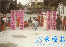台湾的计划生育标语