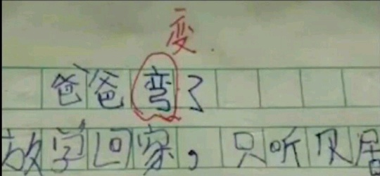 他可能沒寫錯