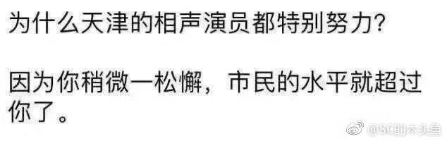 天津相声演员努力的原因