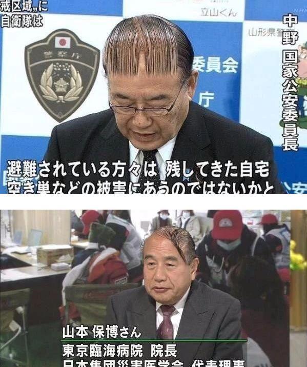 日本高层的发型,一个比一个酷