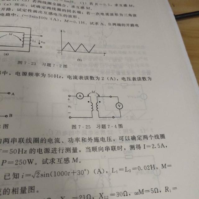 从物理题里看出了爱情