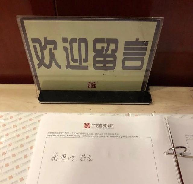 广东博物馆的留言簿