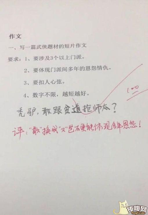 奇葩学生写的奇葩作为一百分